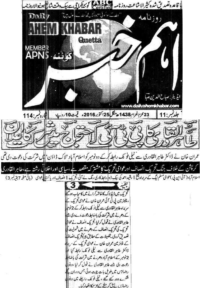Pakistan Awami Tehreek  Print Media Coverage Daily Ahemkhabar