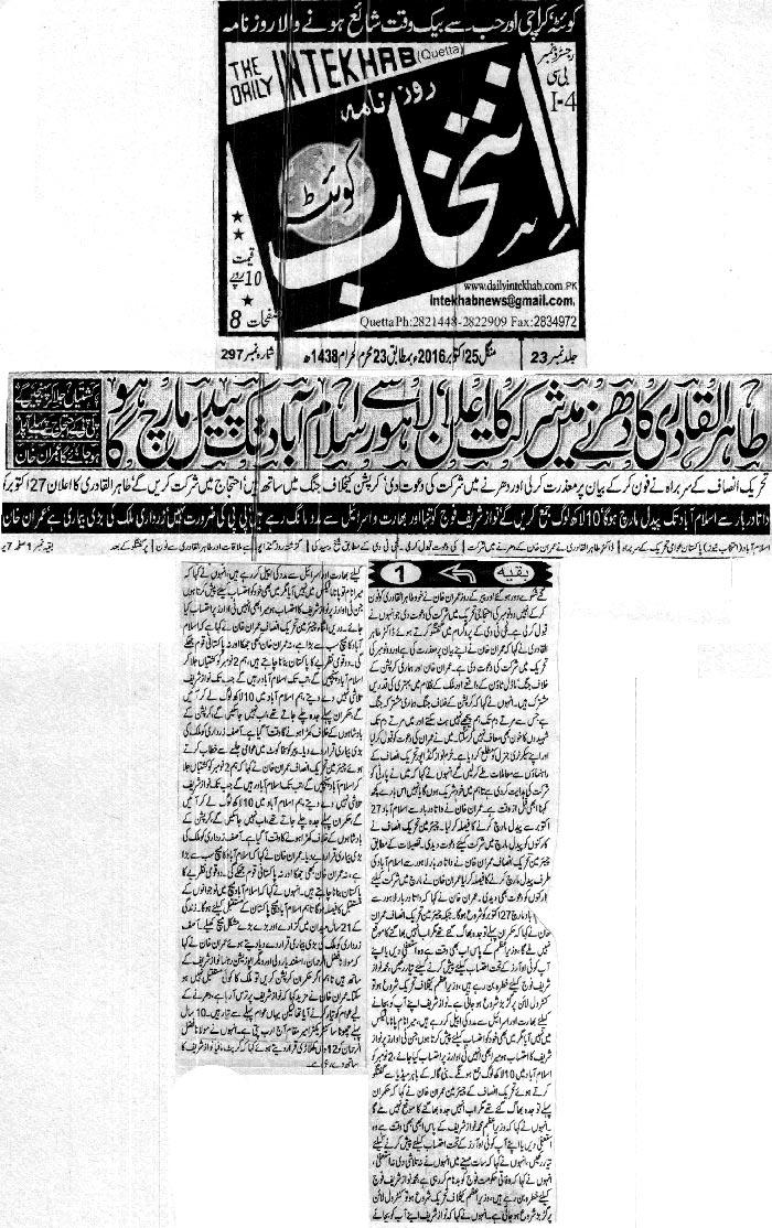 Pakistan Awami Tehreek  Print Media Coverage Daily Inthekhab