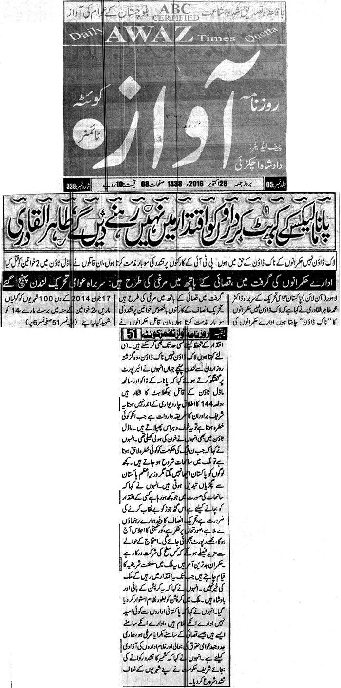 Pakistan Awami Tehreek  Print Media Coverage Daily Awazz