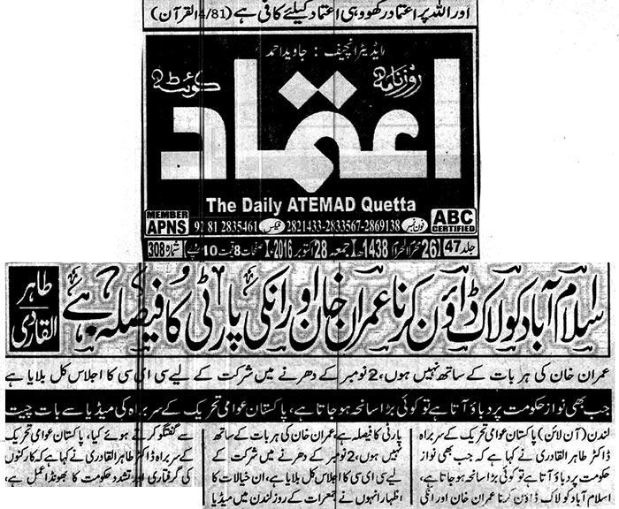 Pakistan Awami Tehreek  Print Media Coverage Daily Atemad