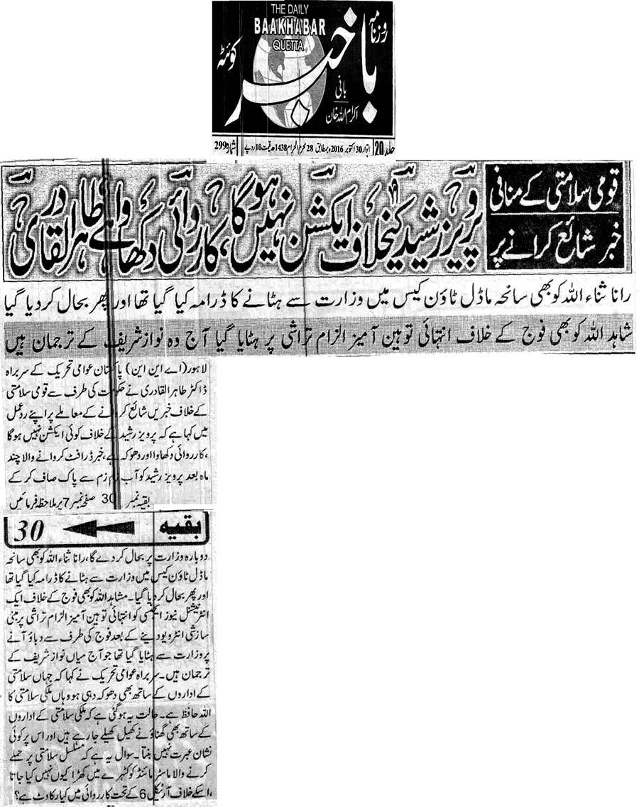 Pakistan Awami Tehreek  Print Media Coverage Daily BaaKhabar