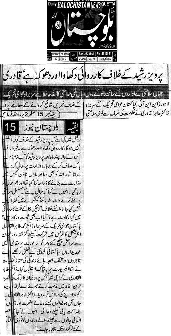 Pakistan Awami Tehreek  Print Media Coverage Daily Balochistan