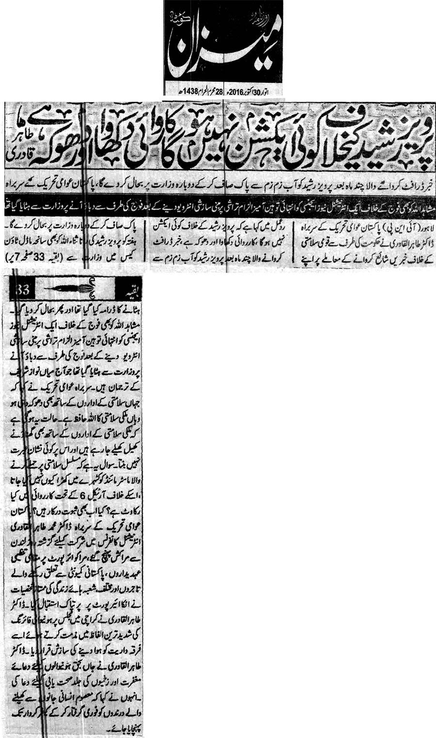 Pakistan Awami Tehreek  Print Media Coverage Daily Meezan
