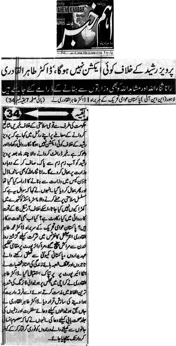 Pakistan Awami Tehreek  Print Media Coverage Daily Ahem Khabar