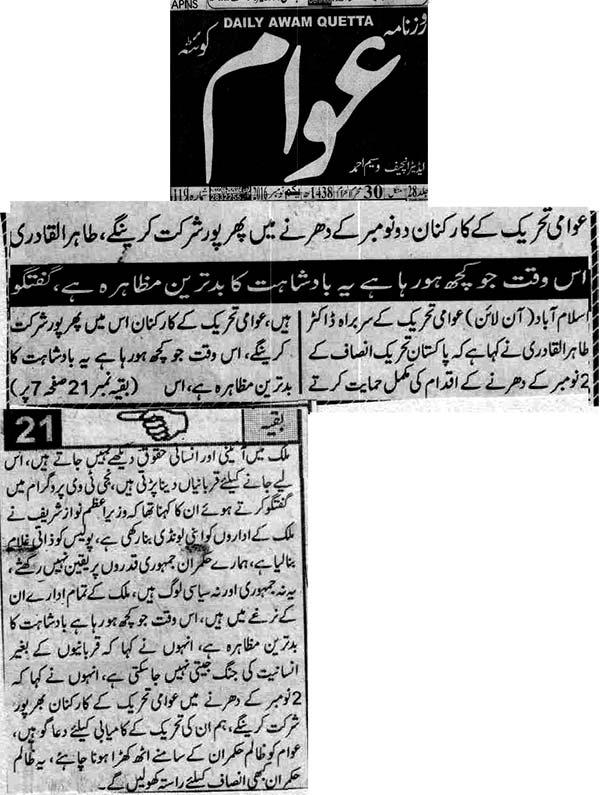 Pakistan Awami Tehreek  Print Media Coverage Daily  Awam