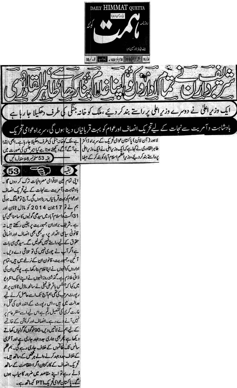 Pakistan Awami Tehreek  Print Media Coverage Daily Himat