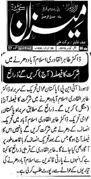 Pakistan Awami Tehreek  Print Media Coverage Daily Mezan