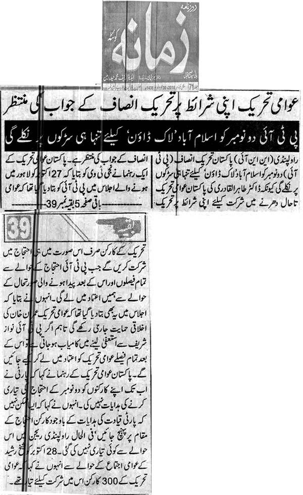 Pakistan Awami Tehreek  Print Media Coverage Daily Zamana