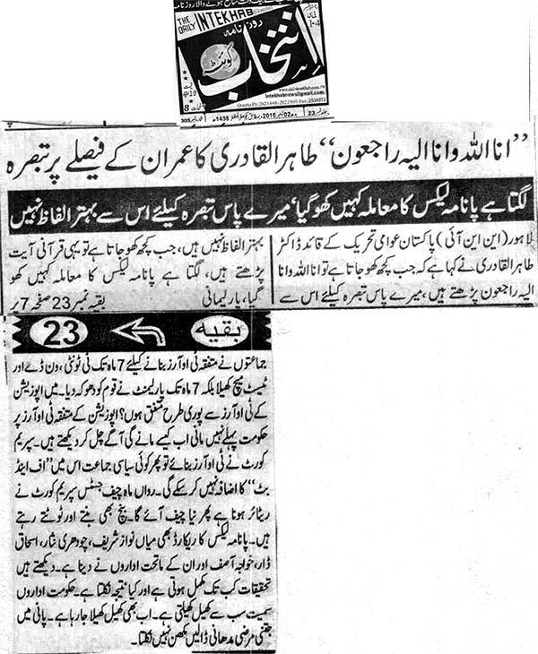 Pakistan Awami Tehreek  Print Media Coverage Daily Intikhab