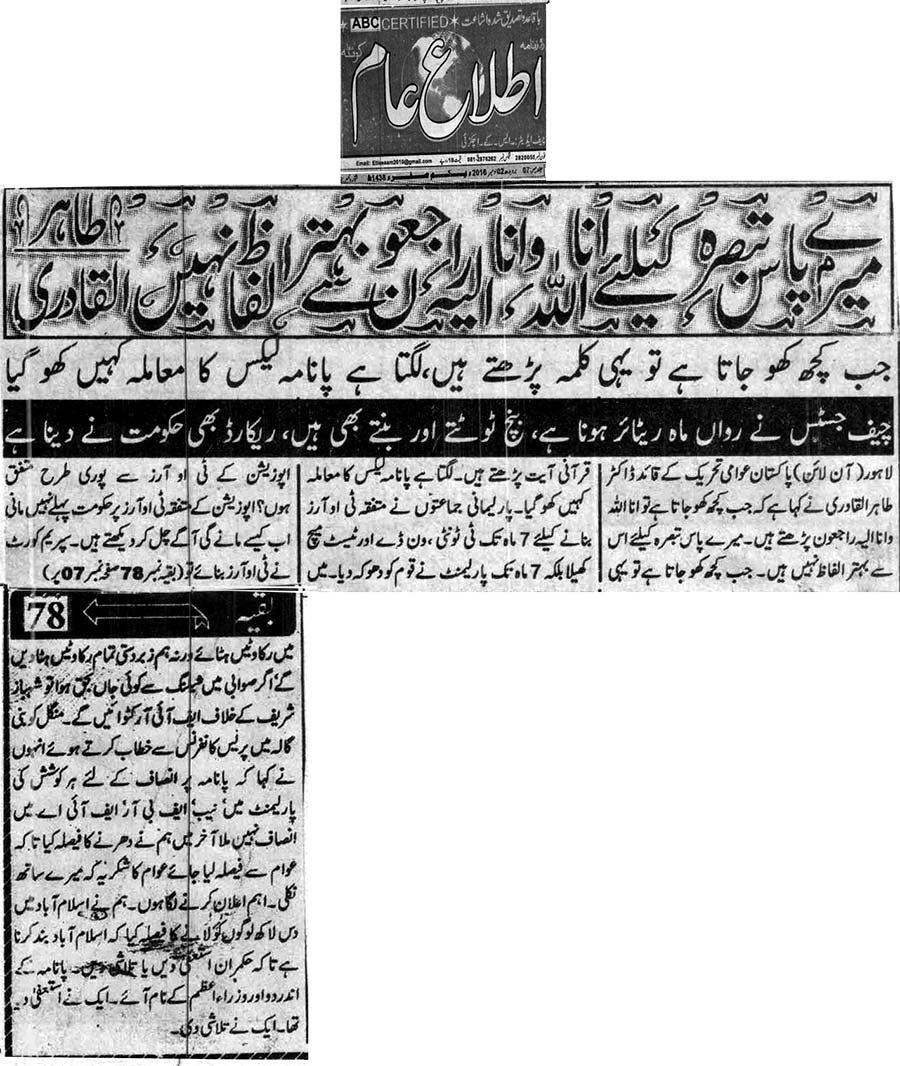 Pakistan Awami Tehreek  Print Media Coverage Daily Ithl e amm