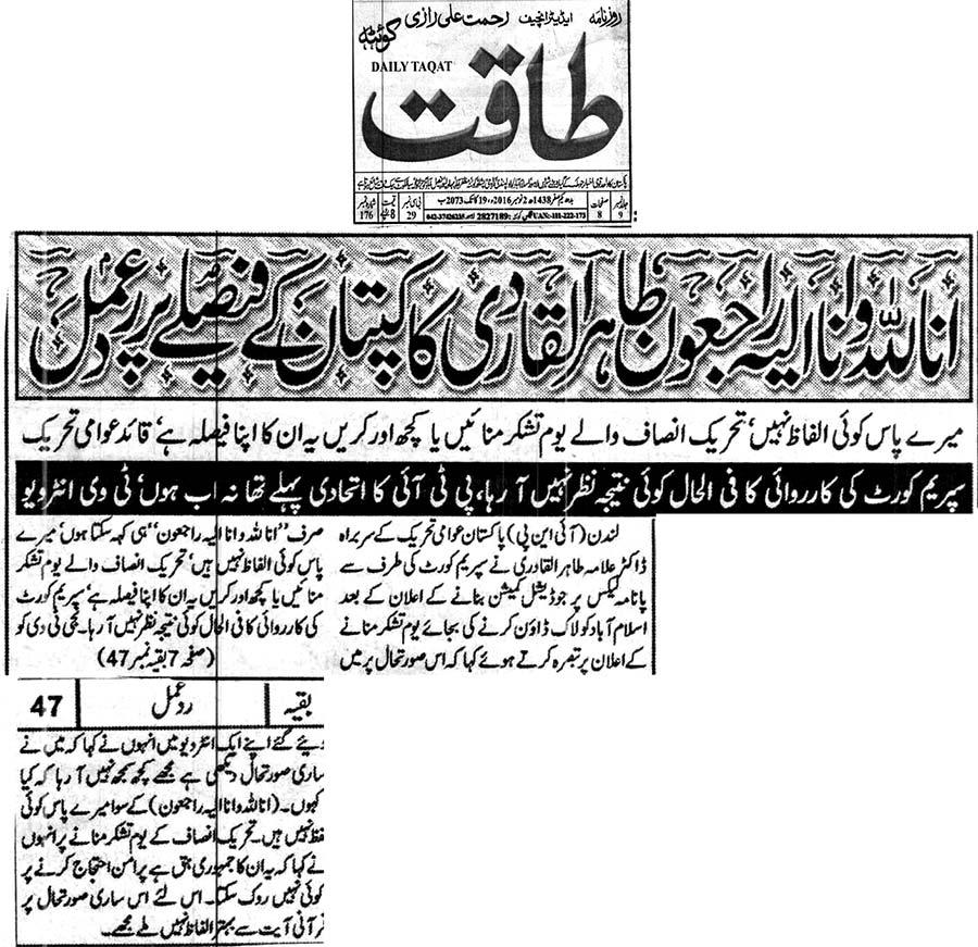 Pakistan Awami Tehreek  Print Media Coverage Daily Taqat