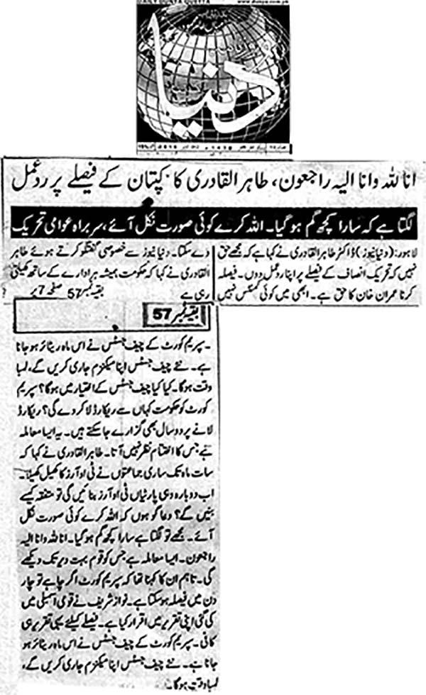 Pakistan Awami Tehreek  Print Media Coverage Daily Dunya News