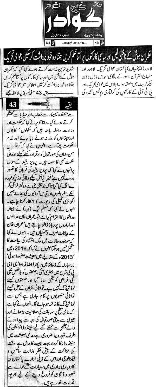 Pakistan Awami Tehreek  Print Media Coverage Daily Gowadar