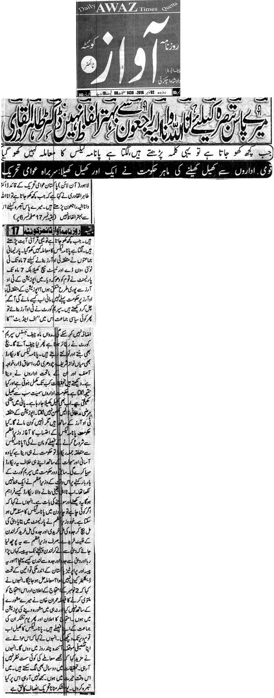 Pakistan Awami Tehreek  Print Media Coverage Daily Awaz