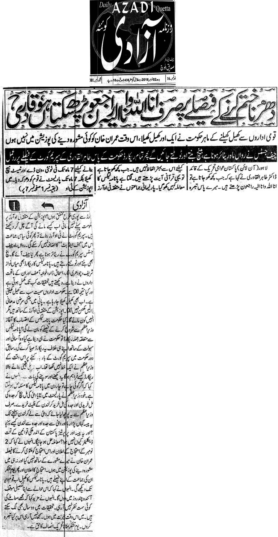 Pakistan Awami Tehreek  Print Media Coverage Daily Azadi
