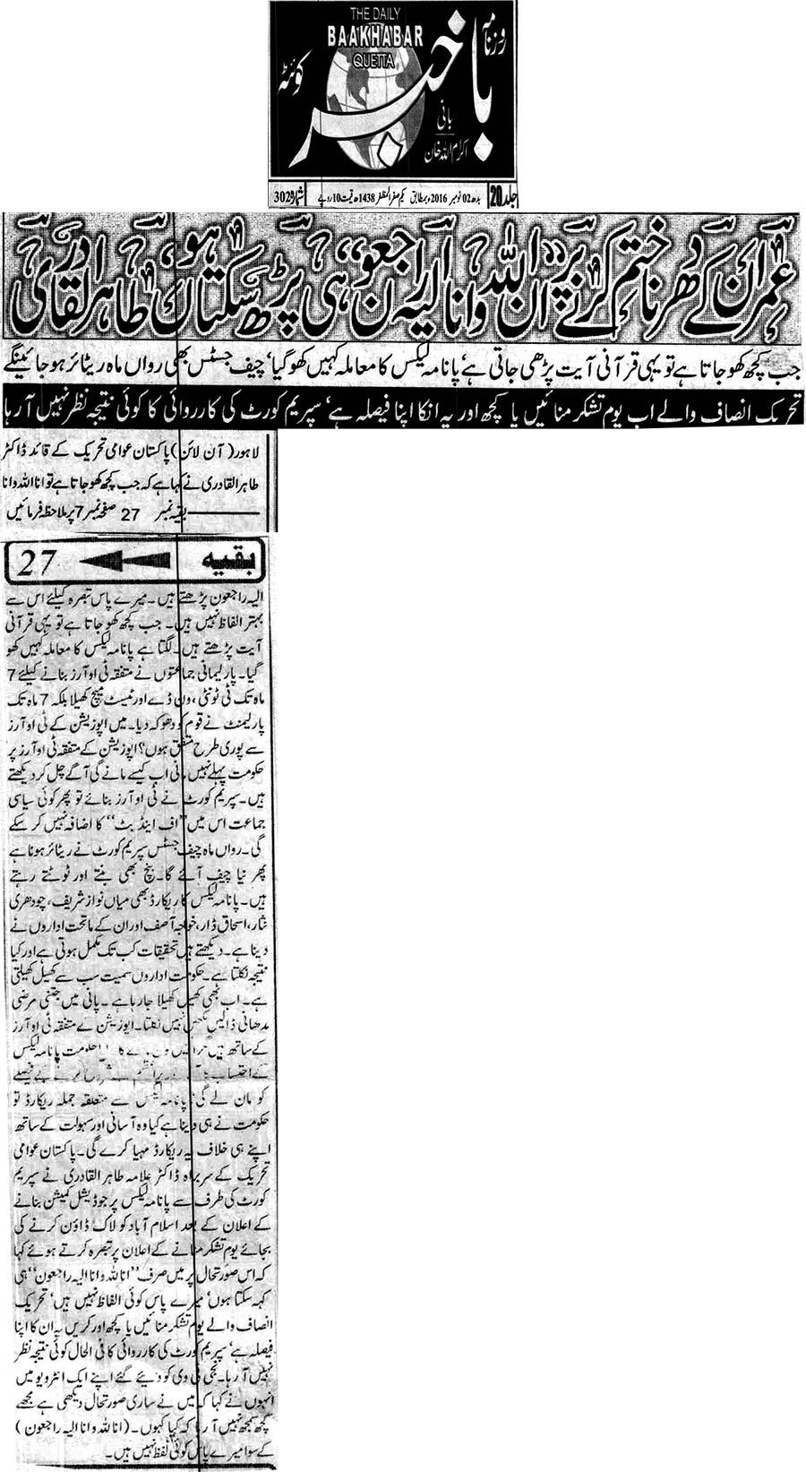 Pakistan Awami Tehreek  Print Media Coverage Daily Bakhabar