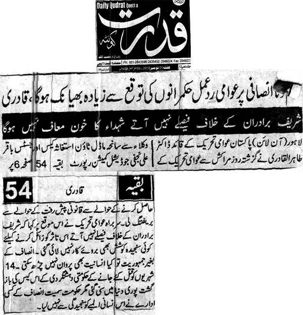 Pakistan Awami Tehreek  Print Media Coverage Daily Qudrat