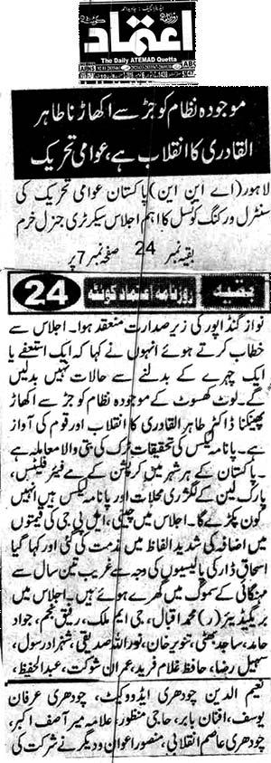 Pakistan Awami Tehreek  Print Media Coverage Daily Attemad