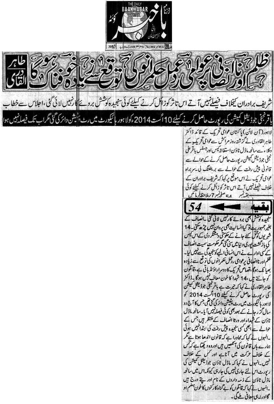 Pakistan Awami Tehreek  Print Media Coverage Daily Baakhbar
