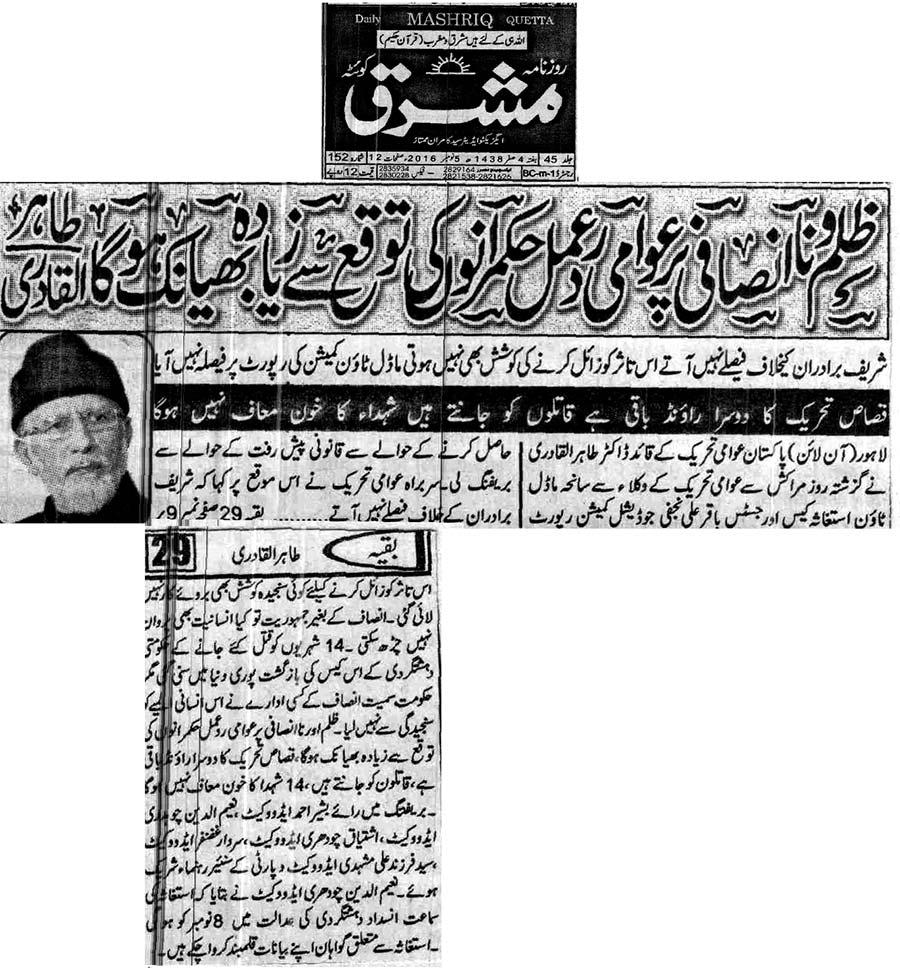 Pakistan Awami Tehreek  Print Media Coverage Daily Mashriq