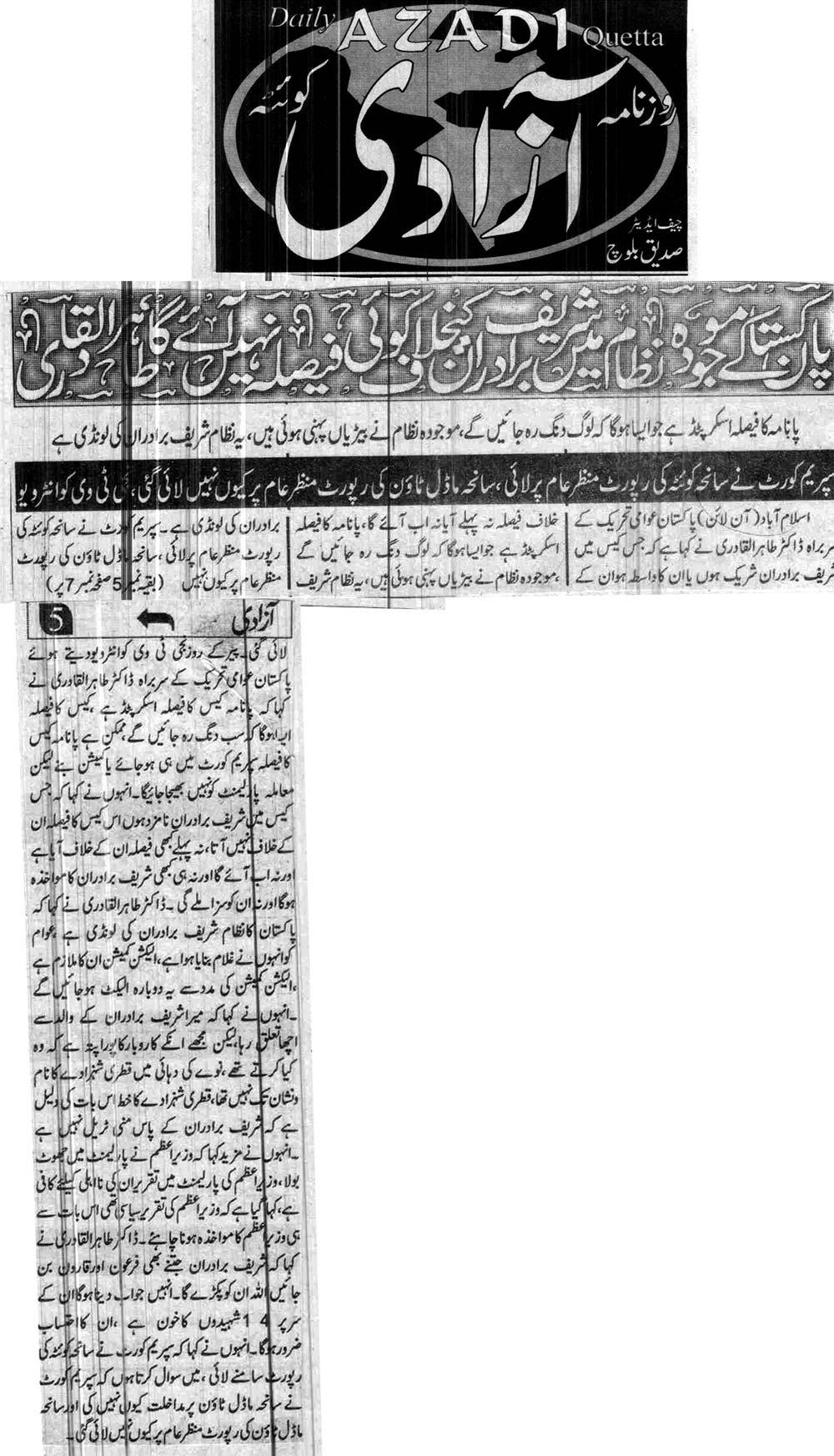 Pakistan Awami Tehreek  Print Media Coverage Daily Azadi Quetta