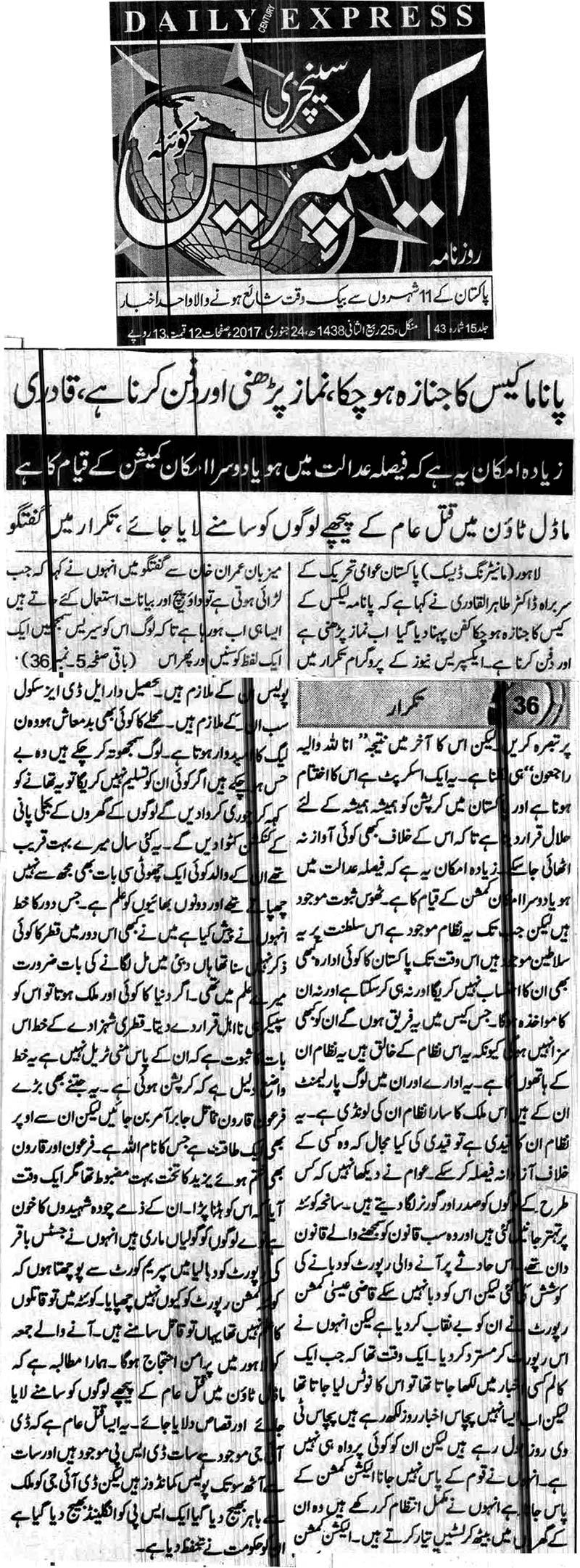 Pakistan Awami Tehreek  Print Media Coverage Daily Express Century Quetta