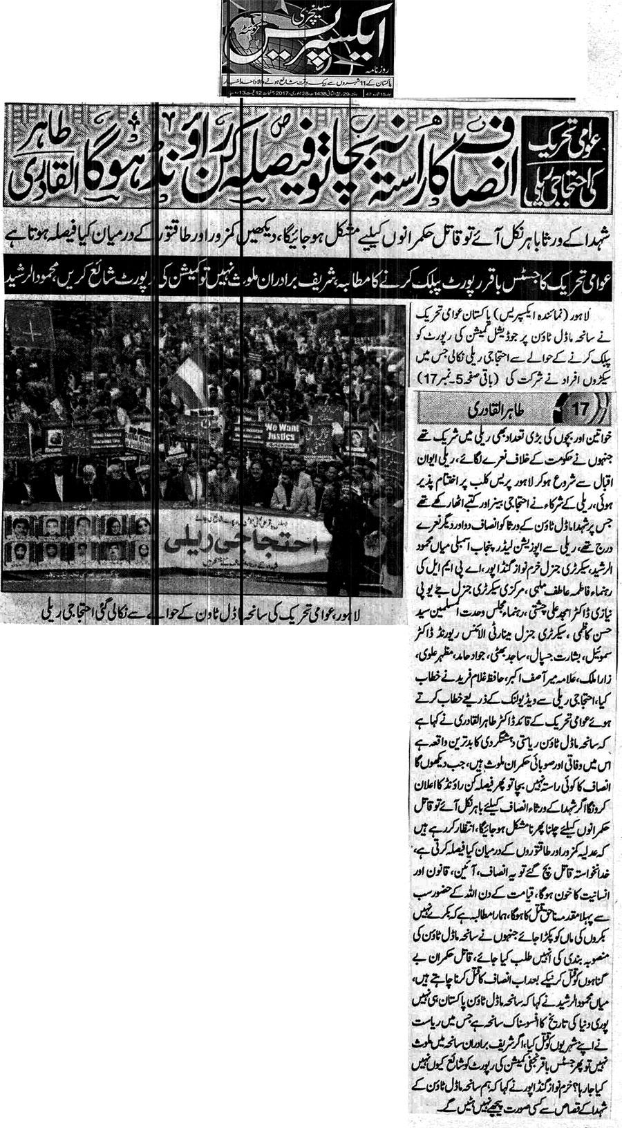 Mustafavi Student Movement Print Media Coverage Daily Ex