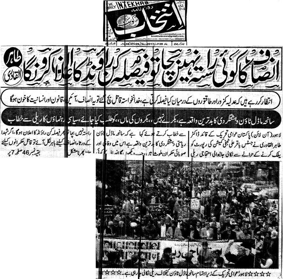 Mustafavi Student Movement Print Media Coverage Daily Intikhab