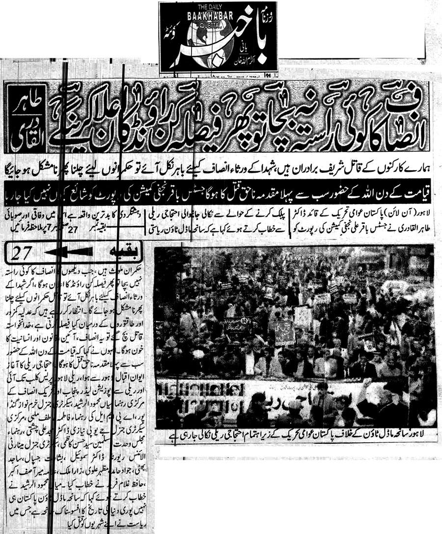 Mustafavi Student Movement Print Media Coverage Daily Baakhbar
