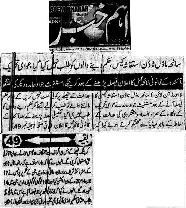 Mustafavi Student Movement Print Media Coverage Daily Aahem Khabar