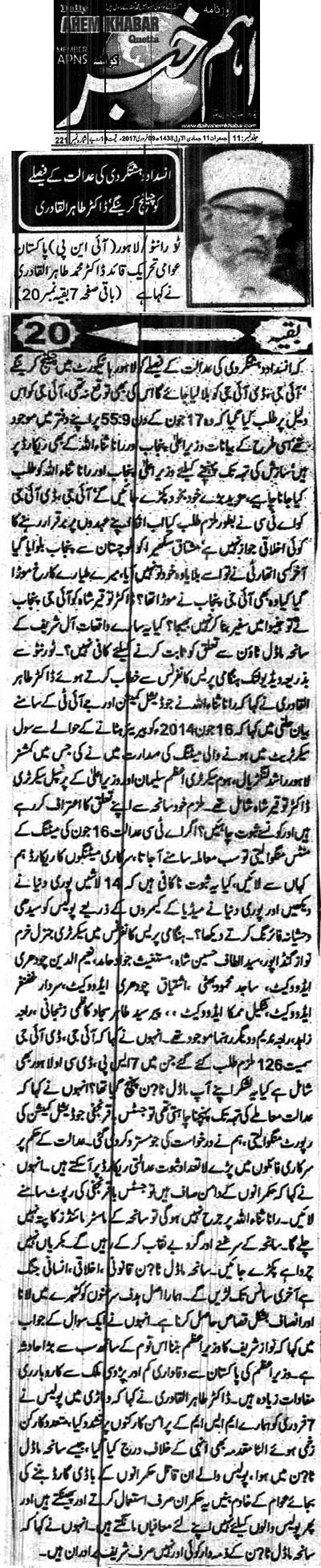 Pakistan Awami Tehreek  Print Media Coverage Daily Aham Khabar
