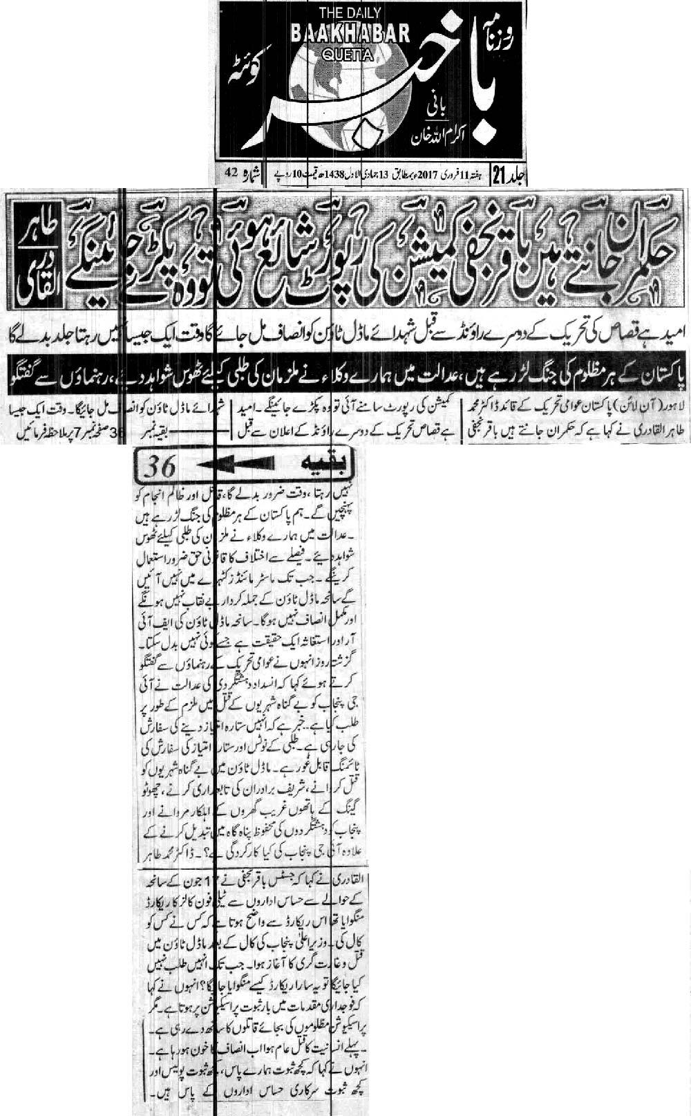 Mustafavi Student Movement Print Media Coverage Daily Bakhabar Quetta