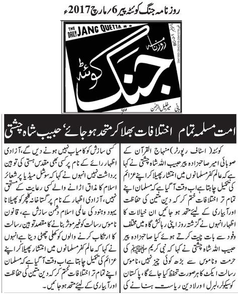 Pakistan Awami Tehreek  Print Media Coverage Daily Jang Quetta
