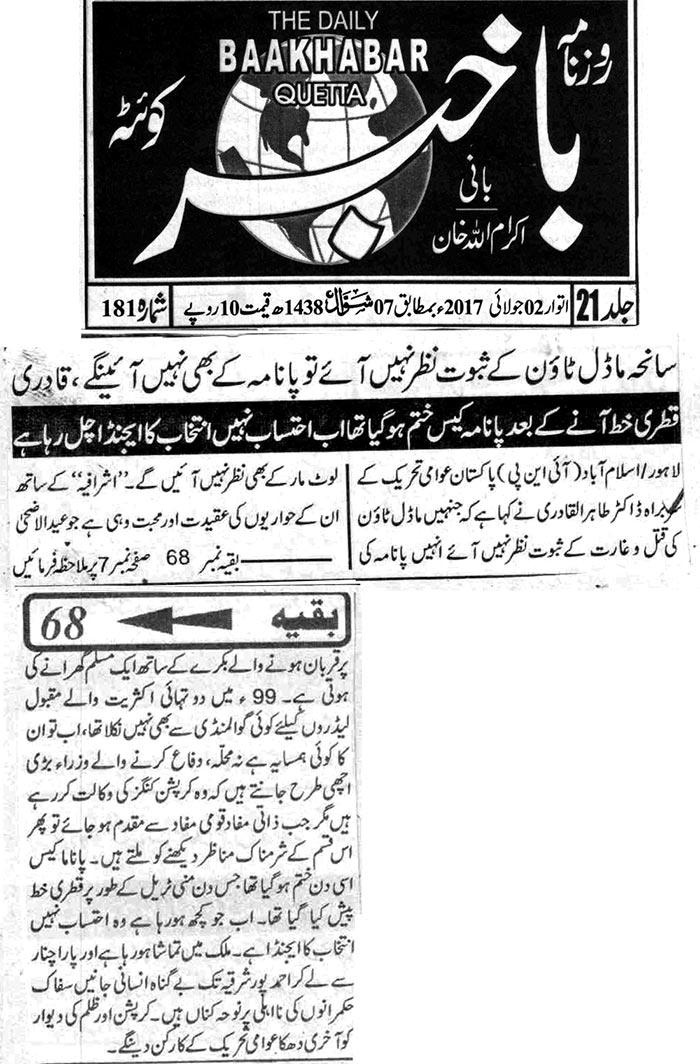 Pakistan Awami Tehreek  Print Media Coverage Daily Baakhabar Quetta