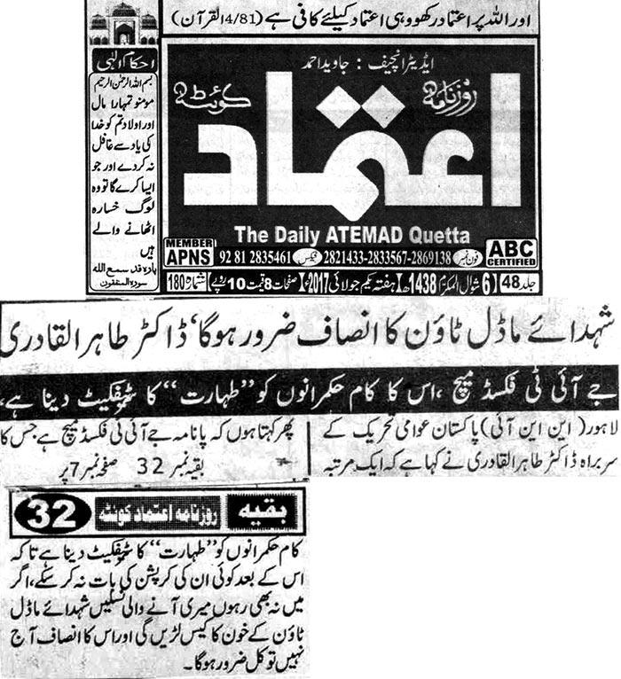 Pakistan Awami Tehreek  Print Media Coverage Daily Atemad Quetta