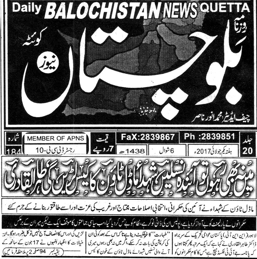 Pakistan Awami Tehreek  Print Media Coverage Daily Balochistan Quetta