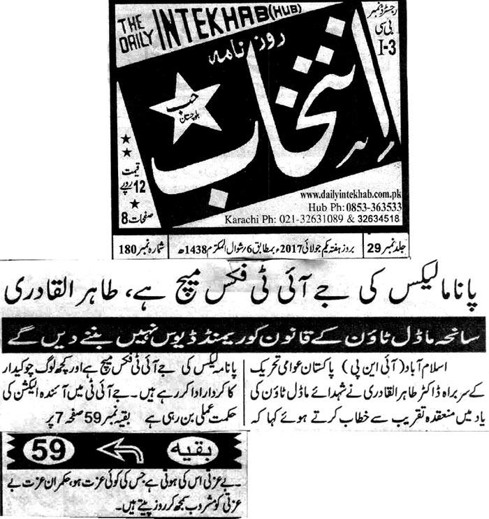 Pakistan Awami Tehreek  Print Media Coverage Daily Intekhab Quetta