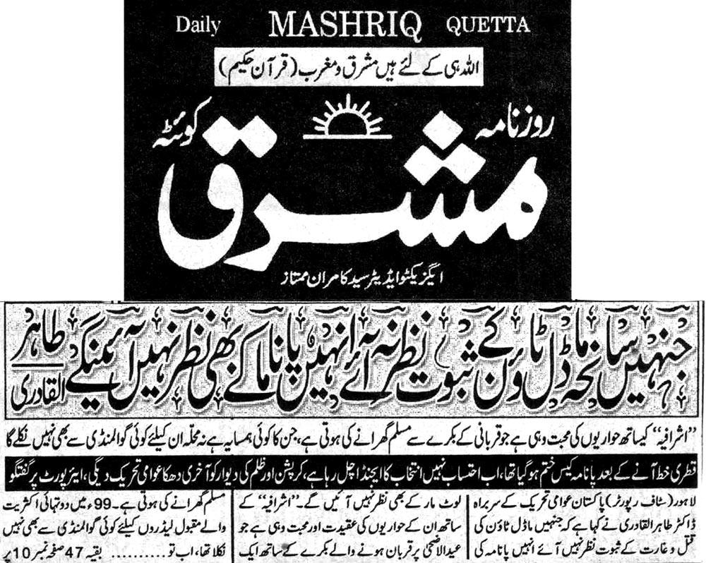 Pakistan Awami Tehreek  Print Media Coverage Daily Mashriq Quetta