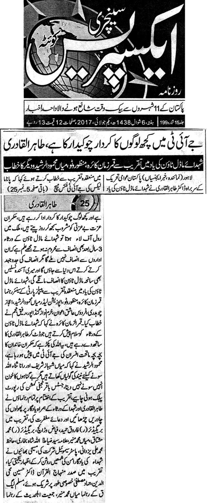 Pakistan Awami Tehreek  Print Media Coverage Daily Express Quetta