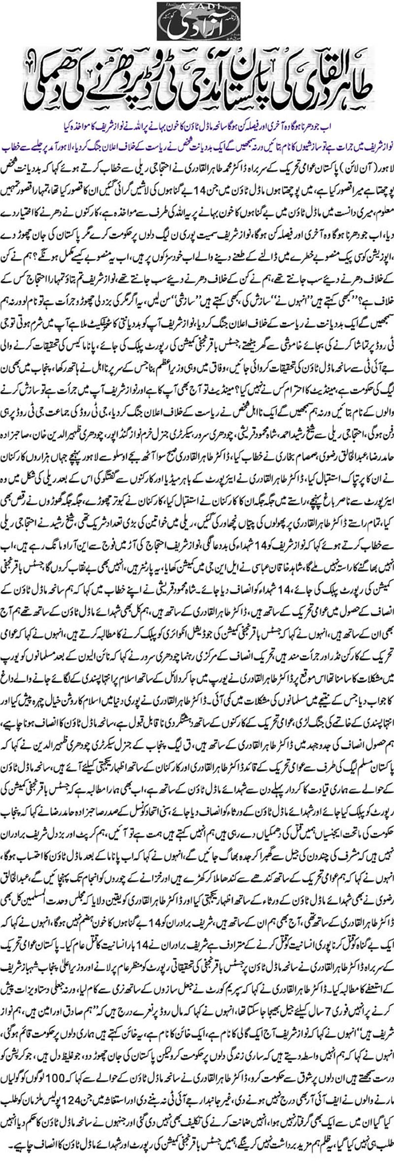Mustafavi Student Movement Print Media Coverage