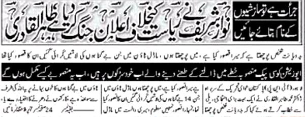 Pakistan Awami Tehreek  Print Media Coverage Daily