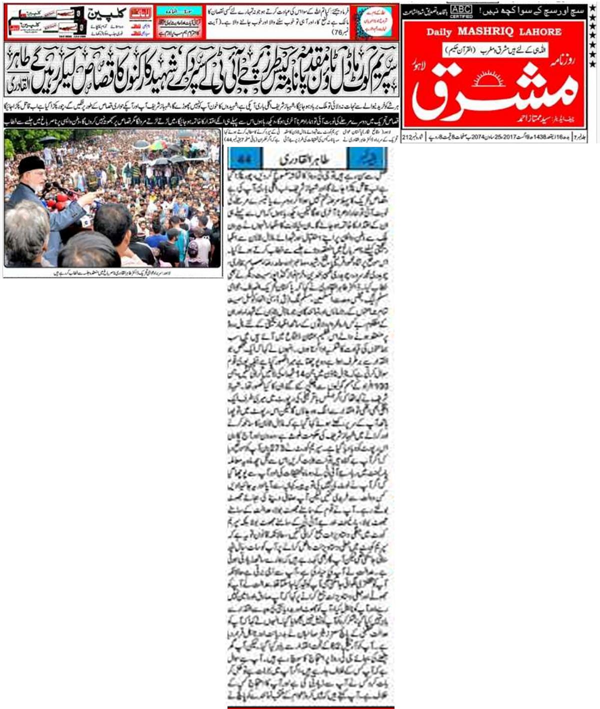 Pakistan Awami Tehreek  Print Media Coverage Daily Mashriq-Front Page