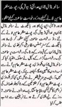 Minhaj-ul-Quran  Print Media CoverageDaily Baakhbar-Back Page