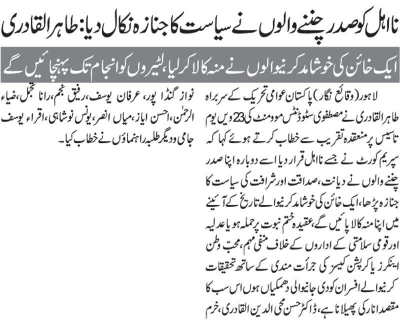 Pakistan Awami Tehreek  Print Media Coverage Daily Nai Baat - Back Page
