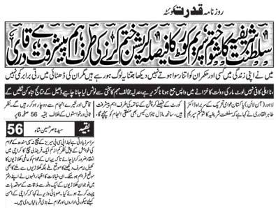 Pakistan Awami Tehreek  Print Media Coverage Daily Qudrat - Back Page