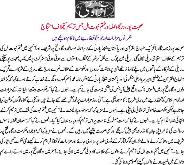 Pakistan Awami Tehreek  Print Media Coverage Daily Azadi-Back-Page