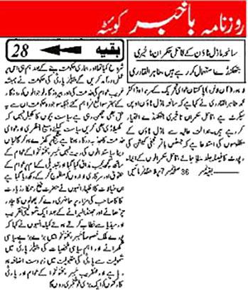 Minhaj-ul-Quran  Print Media CoverageDaily Baakhabar Quetta - Back Page