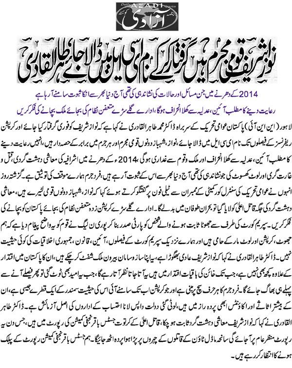 Minhaj-ul-Quran  Print Media CoverageAzadi-Back-Page