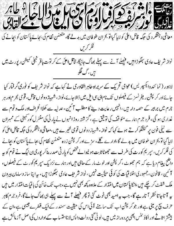 Minhaj-ul-Quran  Print Media Coverage Express-Back-Page