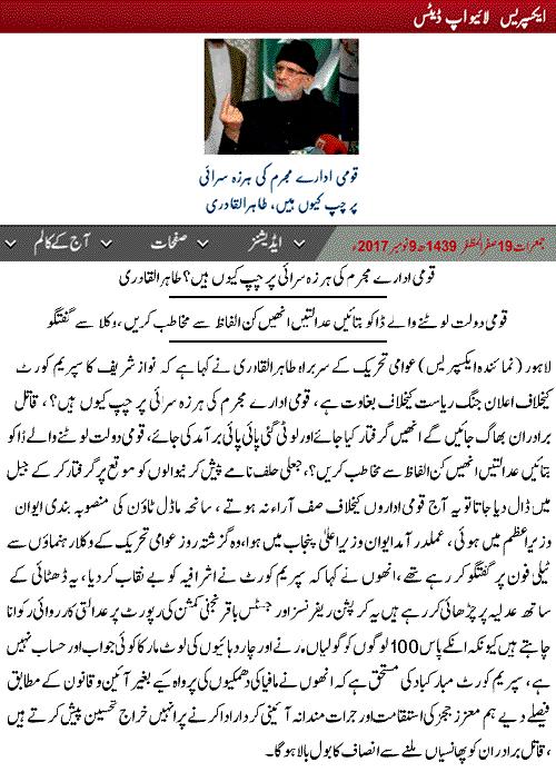 Minhaj-ul-Quran  Print Media CoverageExpress-Back-Page